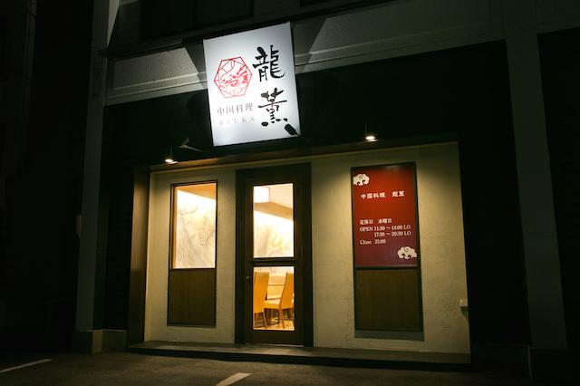 中国料理 龍薫サムネイル