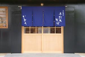 teuchisoba-ito-04